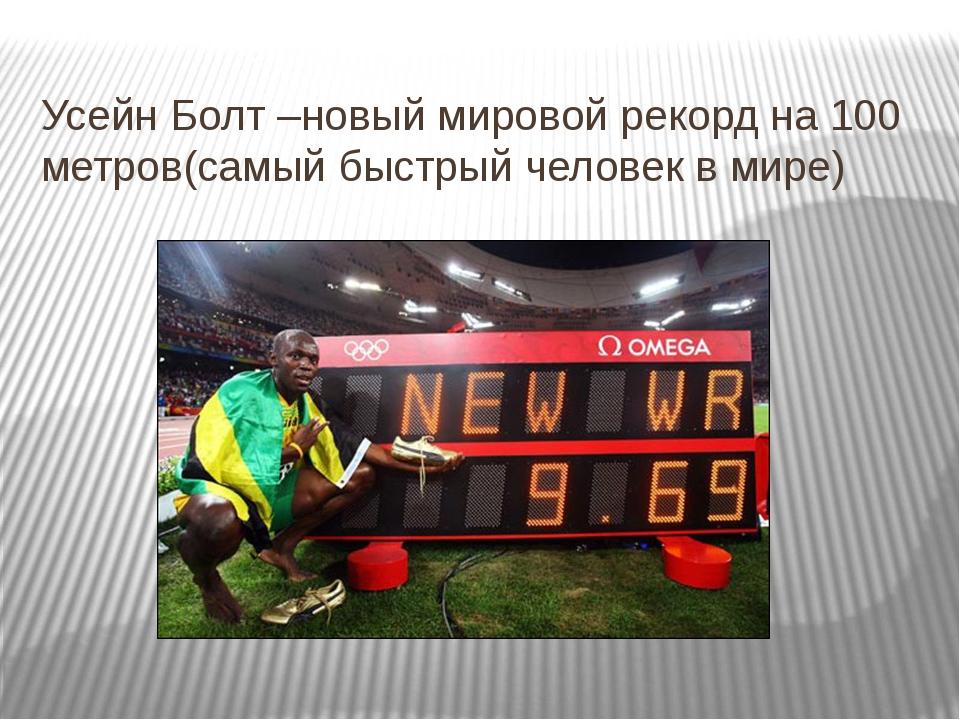 Усейн Болт –новый мировой рекорд на 100 метров(самый быстрый человек в мире)