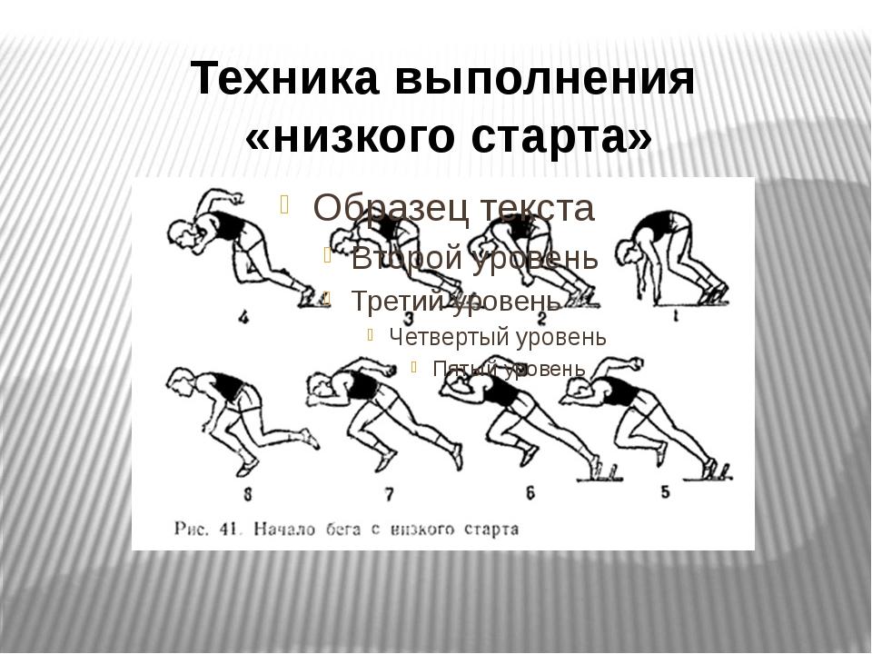 Техника выполнения «низкого старта»