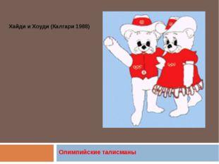 Олимпийские талисманы Хайди и Хоуди (Калгари 1988)
