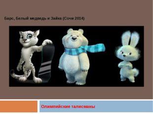 Олимпийские талисманы Барс, Белый медведь и Зайка (Сочи 2014)