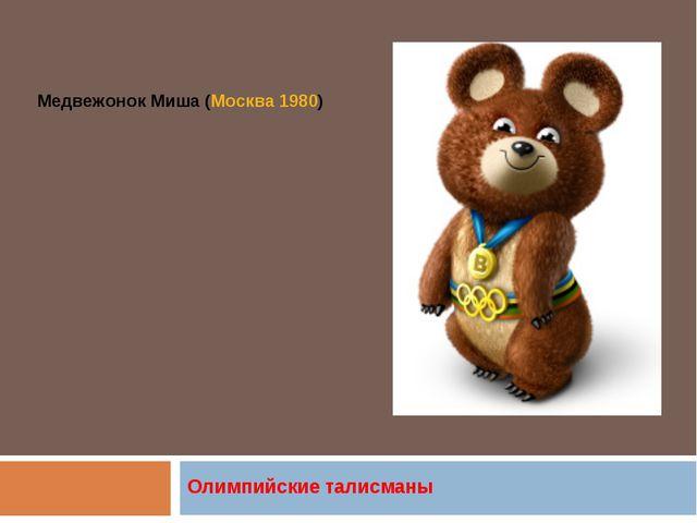 Олимпийские талисманы Медвежонок Миша (Москва 1980)