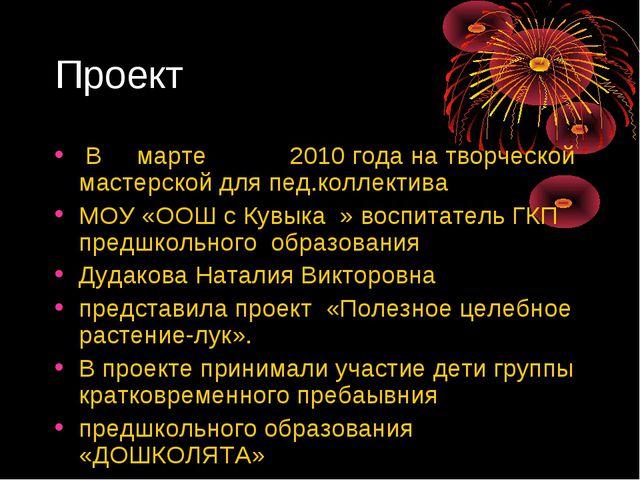 Проект В марте 2010 года на творческой мастерской для пед.коллектива МОУ «ООШ...
