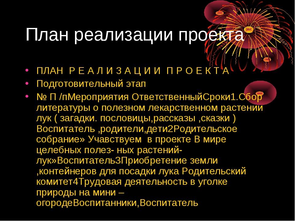 План реализации проекта ПЛАН Р Е А Л И З А Ц И И П Р О Е К Т А Подготовительн...