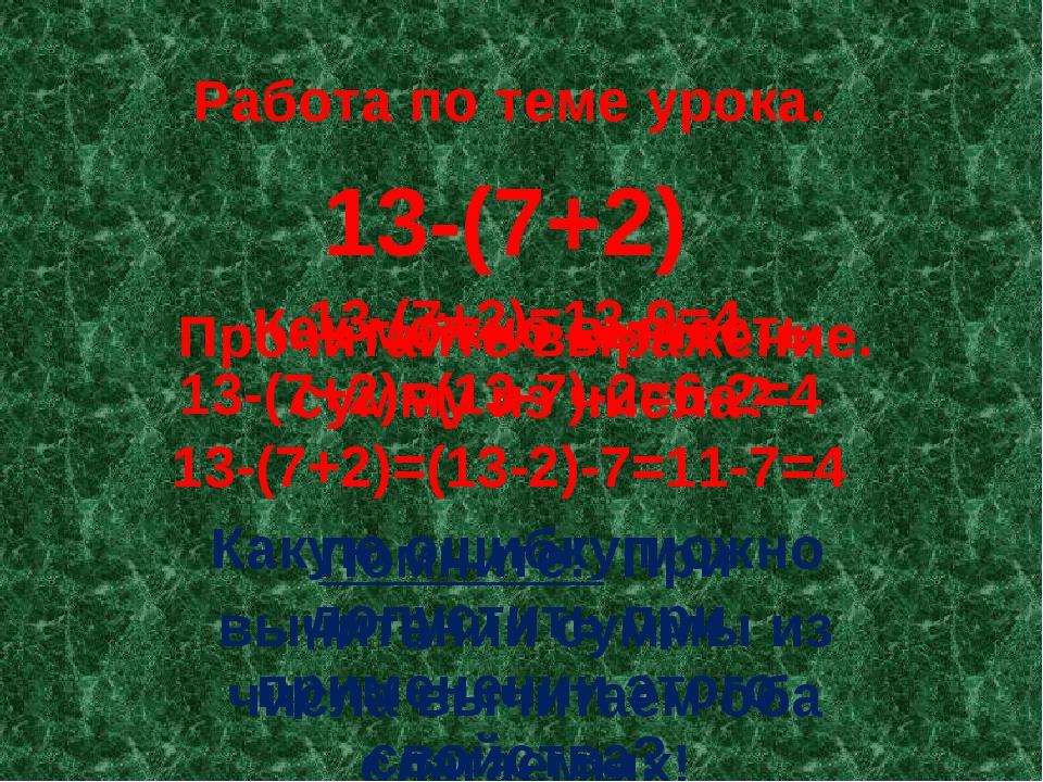 Работа по теме урока. 13-(7+2) Прочитайте выражение. Как можно вычесть сумму...