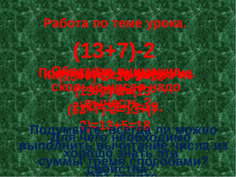 Работа по теме урока. (13+7)-2 Прочитайте выражение. Как вычесть число из сум...