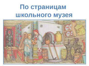 По страницам школьного музея