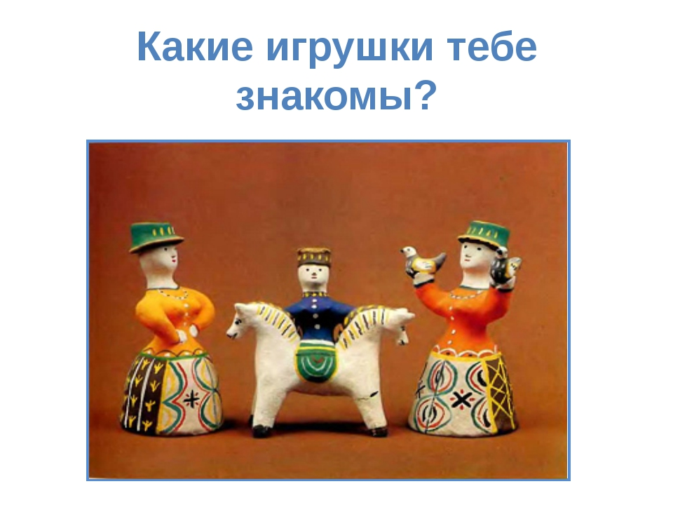 Какие игрушки тебе знакомы?