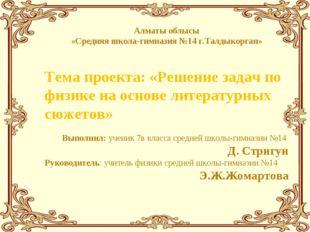 Алматы облысы «Средняя школа-гимназия №14 г.Талдыкорган»   Тема проекта: «Р