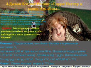 4.Джоан Кэтлин Ролинг «Гарри Поттер и узник Азкабана». Сцена волшебства над в