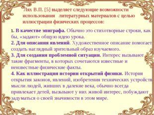 Лях В.П. [5] выделяет следующие возможности использования литературных мат