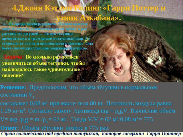4.Джоан Кэтлин Ролинг «Гарри Поттер и узник Азкабана». Сцена волшебства над в...