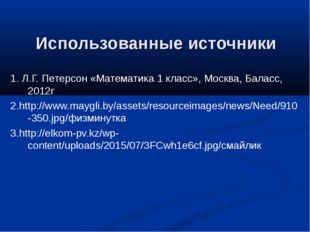 Использованные источники 1. Л.Г. Петерсон «Математика 1 класс», Москва, Балас