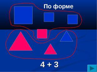 4 + 3 По форме