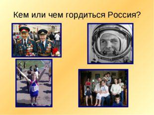 Кем или чем гордиться Россия?