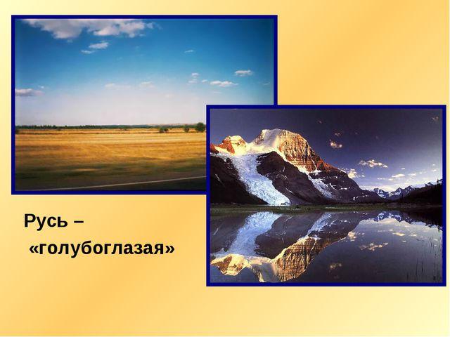 Русь – «голубоглазая»