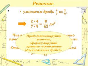 Решение Зеленова Анастасия Андреевна Учитель математики МАОУ СОШ №24 Прокомме