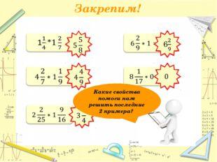 Закрепим! Проверим себя Зеленова Анастасия Андреевна Учитель математики МАОУ