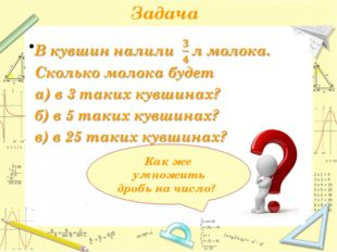 Задача Зеленова Анастасия Андреевна Учитель математики МАОУ СОШ №24 Как же ум