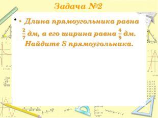 Задача №2 Зеленова Анастасия Андреевна Учитель математики МАОУ СОШ №24 Постан