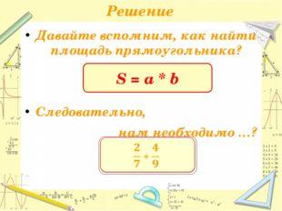 Решение Давайте вспомним, как найти площадь прямоугольника? Следовательно, на