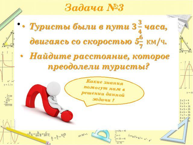 Задача №3 Какие знания помогут нам в решении данной задачи ? Зеленова Анастас...
