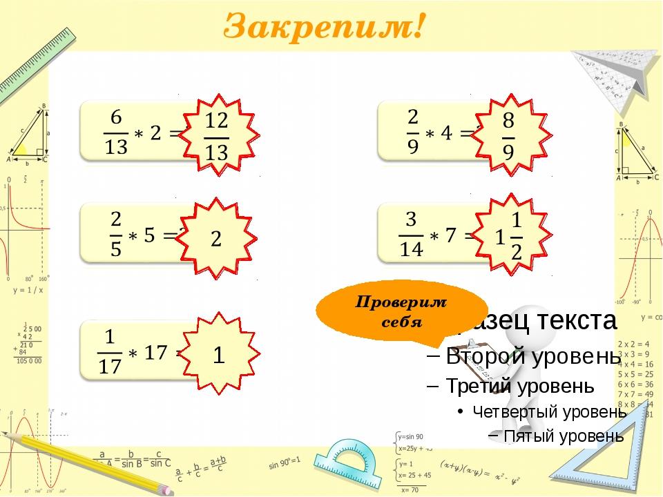 Закрепим! 1 Проверим себя Зеленова Анастасия Андреевна Учитель математики МАО...