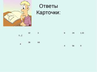 Ответы Карточки: