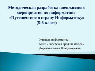 Учитель информатики МОУ «Горевская средняя школа» Дорогина Анна Владимировна