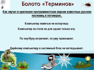 Как звучат в оригинале программистские версии известных русских пословиц и по
