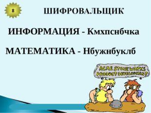 8 ИНФОРМАЦИЯ - Кмхпснбчка МАТЕМАТИКА - Нбужнбуклб