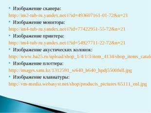 Изображение сканера: http://im2-tub-ru.yandex.net/i?id=493607161-01-72&n=21 И