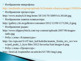 Изображение микрофона: http://mediasubs.ru/group/uploads/fo/formula-schastya/