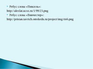 Ребус слова «Пиксель»: http://alexlat.ucoz.ru/1/99/23.png Ребус слова «Винчес
