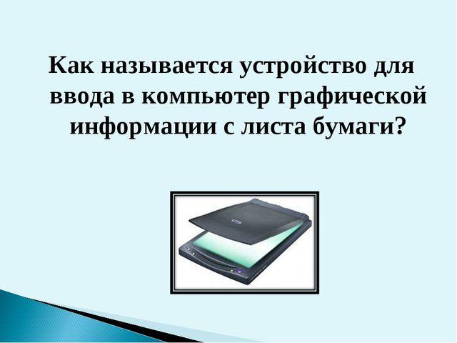Как называется устройство для ввода в компьютер графической информации с лист...