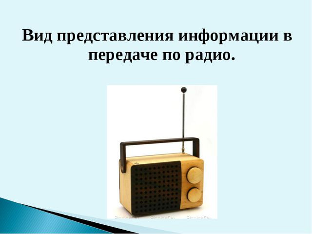 Вид представления информации в передаче по радио.