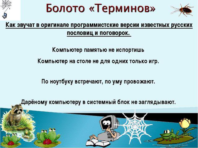 Как звучат в оригинале программистские версии известных русских пословиц и по...