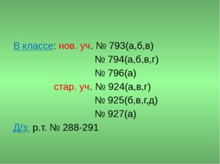 В классе: нов. уч. № 793(а,б,в) № 794(а,б,в,г) № 796(а) стар. уч. № 924(а,в,