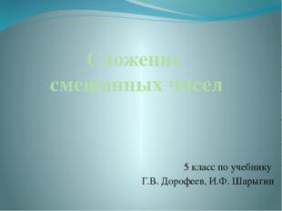 5 класс по учебнику Г.В. Дорофеев, И.Ф. Шарыгин Сложение смешанных чисел