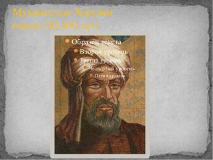 Мухамед-аль-Хорезми (около 783-850 лет)