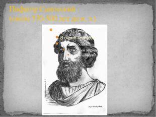 Пифагор Самосский (около 570-500 лет до н. э.)