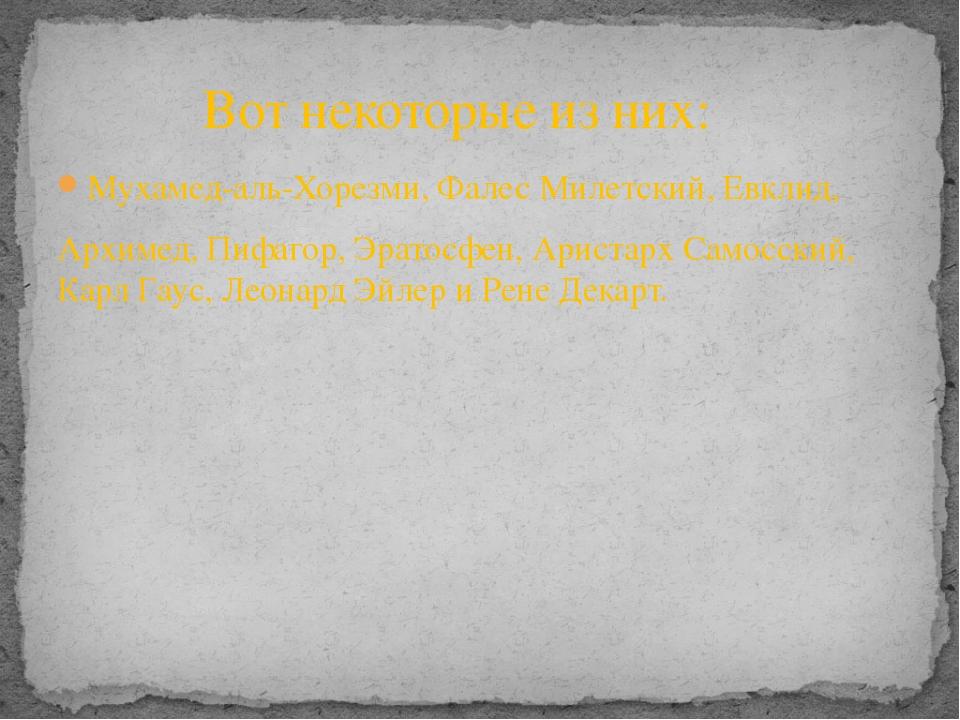 Мухамед-аль-Хорезми, Фалес Милетский, Евклид, Архимед, Пифагор, Эратосфен, Ар...