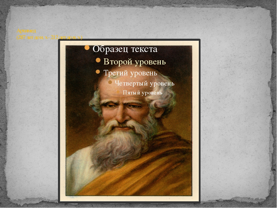 Архимед (287 лет до н. э.- 212 лет до н. э.)