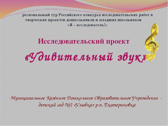 Исследовательский проект Муниципальное Казённое Дошкольное Образовательное У...
