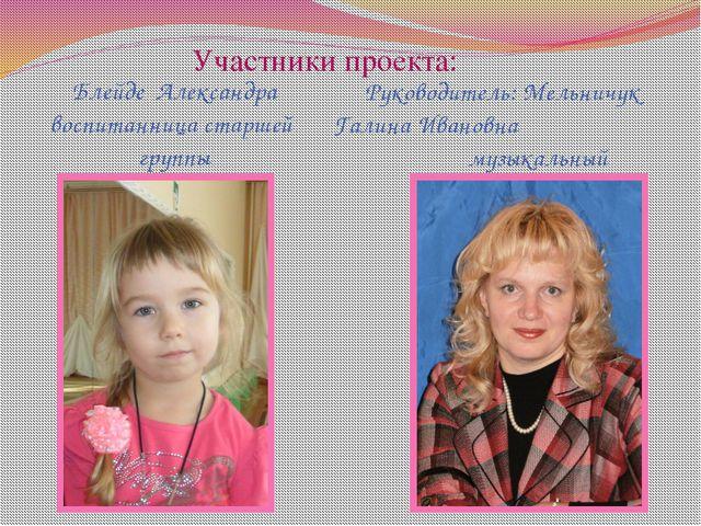 Участники проекта: Блейде Александра воспитанница старшей группы Руководитель...