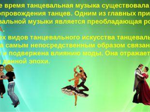 Долгое время танцевальная музыка существовала только для сопровождения танцев