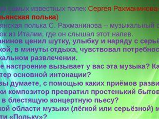 Одна из самых известных полек Сергея Рахманинова- (Итальянская полька) Италья