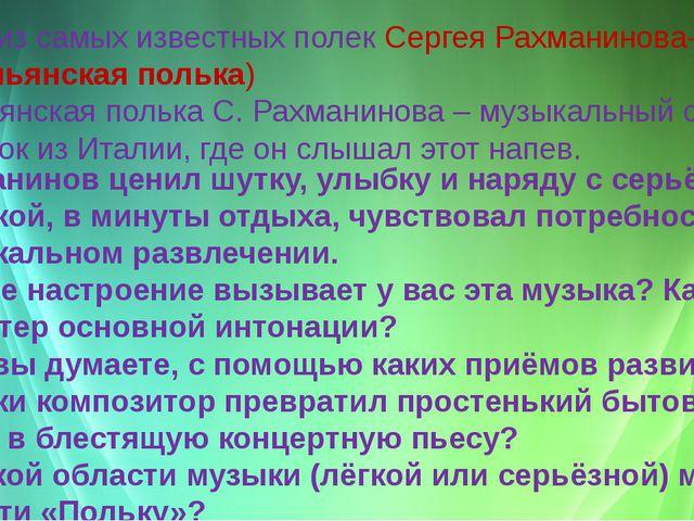 Одна из самых известных полек Сергея Рахманинова- (Итальянская полька) Италья...
