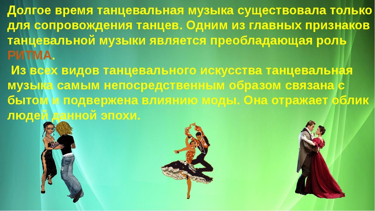 Долгое время танцевальная музыка существовала только для сопровождения танцев...