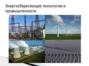 Энергосберегающие технологии в промышленности