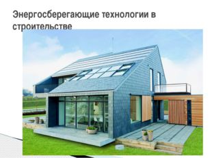 Энергосберегающие технологии в строительстве